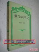 数学简明史(作者签赠本)1992年一版一印