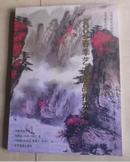 2005年春季艺术精品拍卖会-中国书画专场