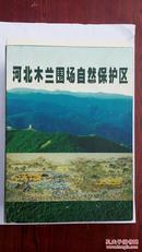 河北木兰围场自然保护区 ——总体规划 . 生物的多样性及其保护 . 温带暖温带交接带生物多样性研究--木兰围场自然保护区科学考察集 . 多媒体视频资料(VCD)