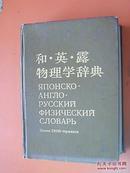和.英.露物理学辞典