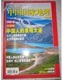 中国国家地理200 6-7
