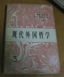 现代外国哲学 5,