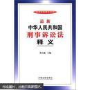 法律法规释义系列:最新中华人民共和国刑事诉讼法释义