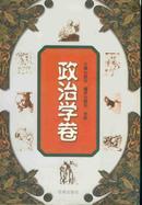 世界思想文化名著精读丛书/政治学卷(03年一版一印4000册)篇目见书影