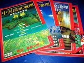 《中国国家地理》 2002年(1.2.4.5)共4本同售,无地图