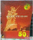 龙江县第一中学(1953-2003)画册