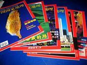 《中国国家地理》 2001年(3.4.5.7.10.12)共6本同售,无地图