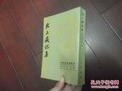出三藏记集(95年 1版1印)