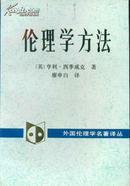 外国伦理学名著译丛・伦理学方法