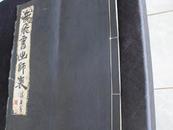 《岳飞书出师表》为铜山杨氏帖园刻石本(4开线装)一版一印 现货 详见描述