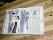 葛巾.彩图.印15140册.江苏美术版
