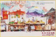 【澳门邮票   小贩的生活方式小型张】全新十品 全品全胶