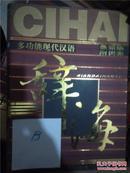多功能现代汉语辞海全六卷