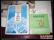 雅致经典系列:人生的归宿 (914页)    1997年2版2印