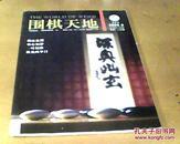 围棋天地 2006-6