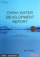 2013中国水利发展报告(英文版)