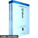 中国风景园林学会2011年会论文集(上下册)
