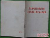 华国锋主席等领导在全军政治工作会议的讲话1978年人民出版社出版32开本36页23千字 85品相(5)