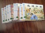 连环画:儒林外史8册合售(上美精品百种,一版一印)