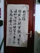 山东著名书画家:李镛--精品书法1张(洒金宣纸,软片,尺寸:133CM*66CM)作品终生保真。【货号:上-109】