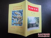 旅游类:中国皇帝陵 简介.图片