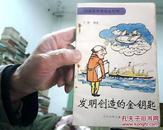 发明创造的金钥匙---创造性思维训练系列   (少儿素质教育,发明创新培训读物) 插图本   1996年5印