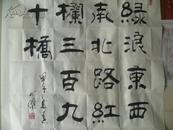 滨州名家书画作品1