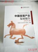 《中国保理产业发展报告》2014 、X5