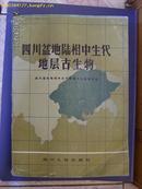 四川盆地陆相中生代地层古生物(另附化石图版122页)  包邮挂