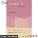 迈入出版家行列 : 韬奋出版奖获奖者小传丛书之一