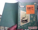 少年科技活动丛书---船舰模型  28开  1965年4印