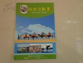 旅游活动书