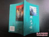 旅游类:中国张家界旅游必读