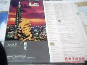 台湾观光地图2008--2009旅行台湾年