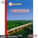 中国高速铁路(精装版)