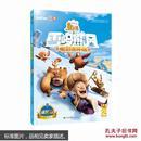 雪岭熊风:电影连环画--熊出没大电影(2)
