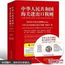 中华人民共和国海关进出口税则 2016年中英文对照 孔网珍稀本