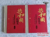 共和国红镜头:中南海摄影师镜头中的国事风云(上下)