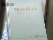 黑龙江省农业年鉴.1985