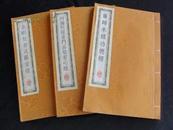 李叔同书《弘一法师手书经典五种》(共3册)未带合套 宣纸线装 一版一印 现货 详见描述