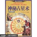 神秘占星术(全彩插图本)