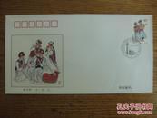民族大团结邮票首日封--傈僳族