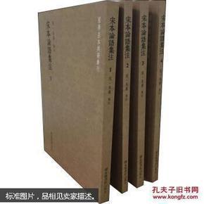 宋本论语集注(全四册)