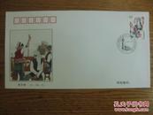 民族大团结邮票首日封--白族