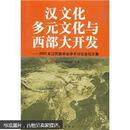 汉文化多元文化与西部大开发