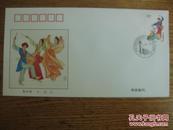 民族大团结邮票首日封--朝鲜族