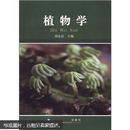 植物学 胡金良 9787565504402 中国农业大学出版社