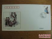 民族大团结邮票首日封--布依族