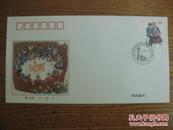 民族大团结邮票首日封--苗族