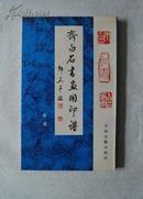 齐白石书画用印谱